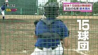 日米15球団が熱視線!  注目の右腕 鈴木翔太 thumbnail