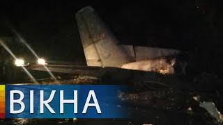 Страшная авиакатастрофа в Чугуеве на Харьковщине: НОВЫЕ ПОДРОБНОСТИ (ВИДЕО) | Вікна-Новини