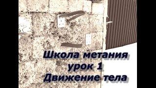 Метание ножей, метание топоров, урок №1