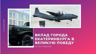 Вклад города Екатеринбурга в Великую Победу, Стариков И.