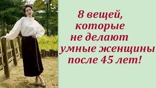 ✔8 вещей, которые не делают умные женщины после 45 лет!