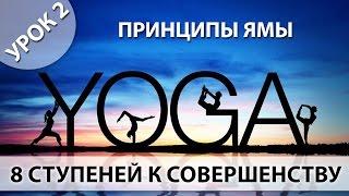 Йога для начинающих, Урок 2 - Яма [Этические принципы]