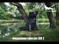 Фидерное кресло Lux2