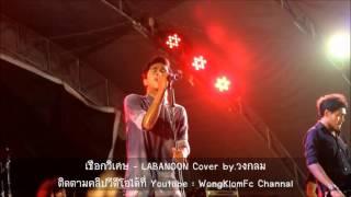 เชือกวิเศษ - LABANOON Cover by. วงกลม