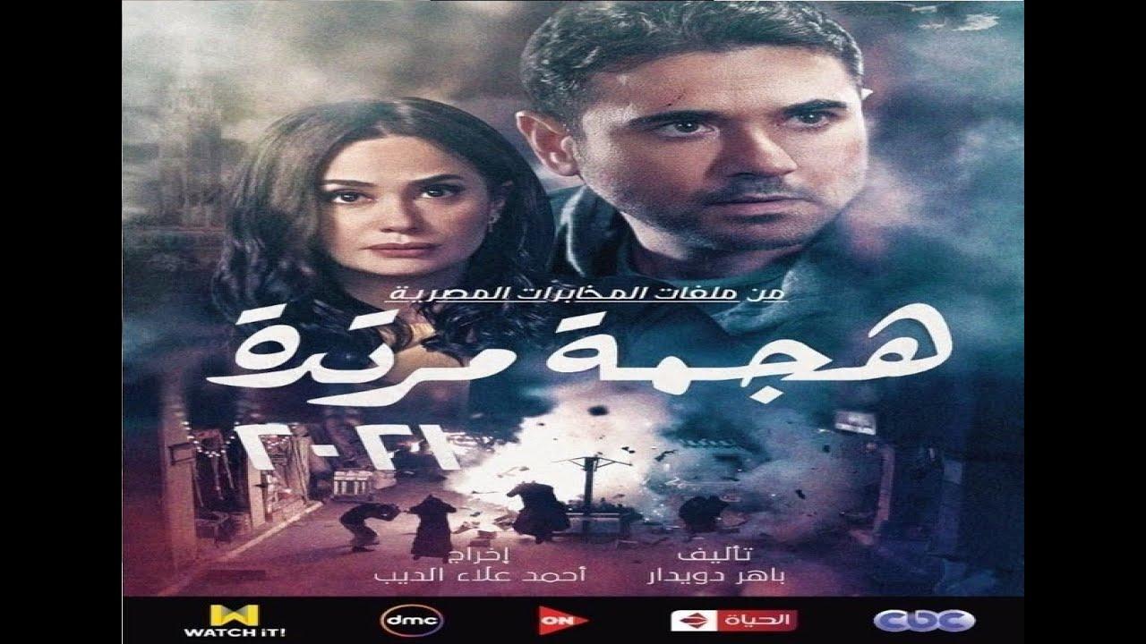 مسلسل الزيبق ج2 بطوله كريم عبدالعزيز رمضان 2021 Youtube