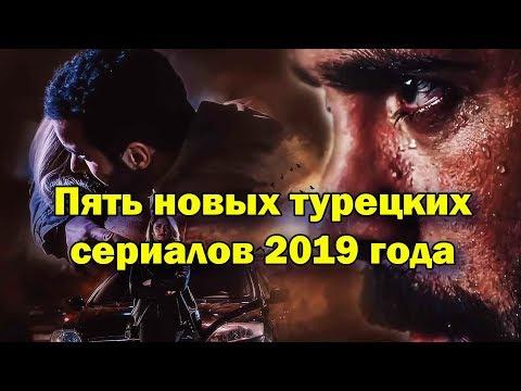 Пять новых турецких сериалов 2019 года