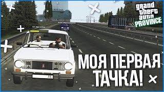 УРА КУПИЛ ПЕРВУЮ ТАЧКУ MTA PROV NCE RP