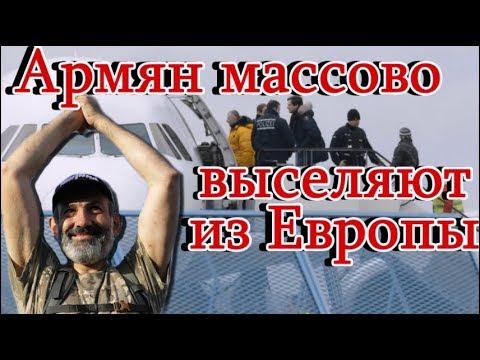 Армян массово выселяют из Европы из за Пашиняна
