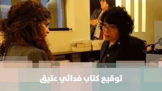 توقيع كتاب فدائي عتيق - قصة دنيا فلسطين