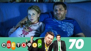 Светофор | Сезон 4 | Серия 70