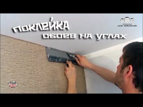 Как клеить обои на флизелиновой основе в углах видео