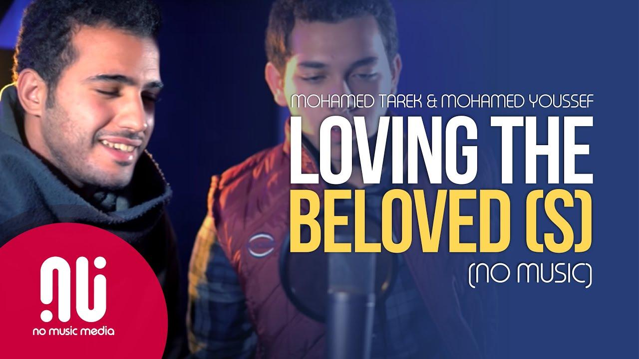 Download Medley - Latest NO MUSIC Version | Mohamed Tarek & Mohamed Youssef (Lyrics)