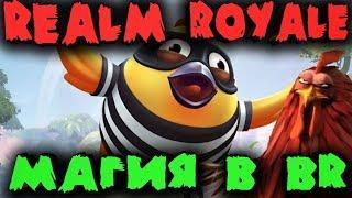 Магия новой BR игры - Бесплатный Realm Royale