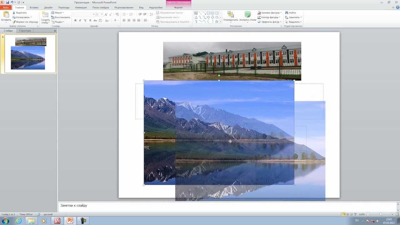 как обрезать картинку в powerpoint