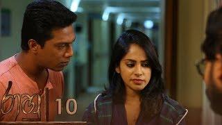 Raahu | Episode 10 - (2018-09-21) | ITN Thumbnail