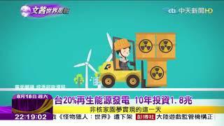 2018.08.18【文茜世界周報】全球綠能潮流下 台灣將走向何處