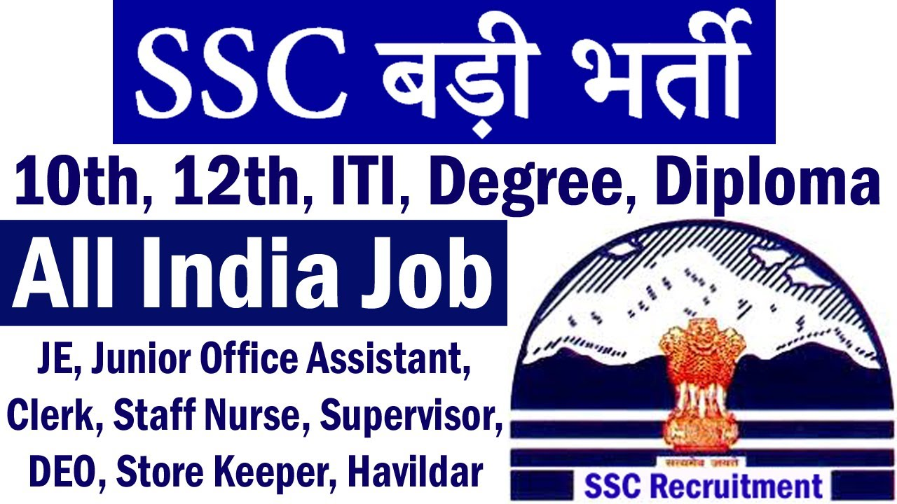 SSC Vacancy 2020 || HPSSC Recruitment 2020 Apply @ hpsssb.hp.gov.in