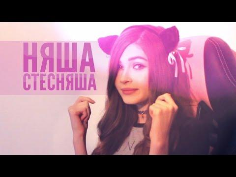 СТРИМЕРША КАРИНА OFFICIAL SHKURA - Видео с YouTube на компьютер, мобильный, android, ios