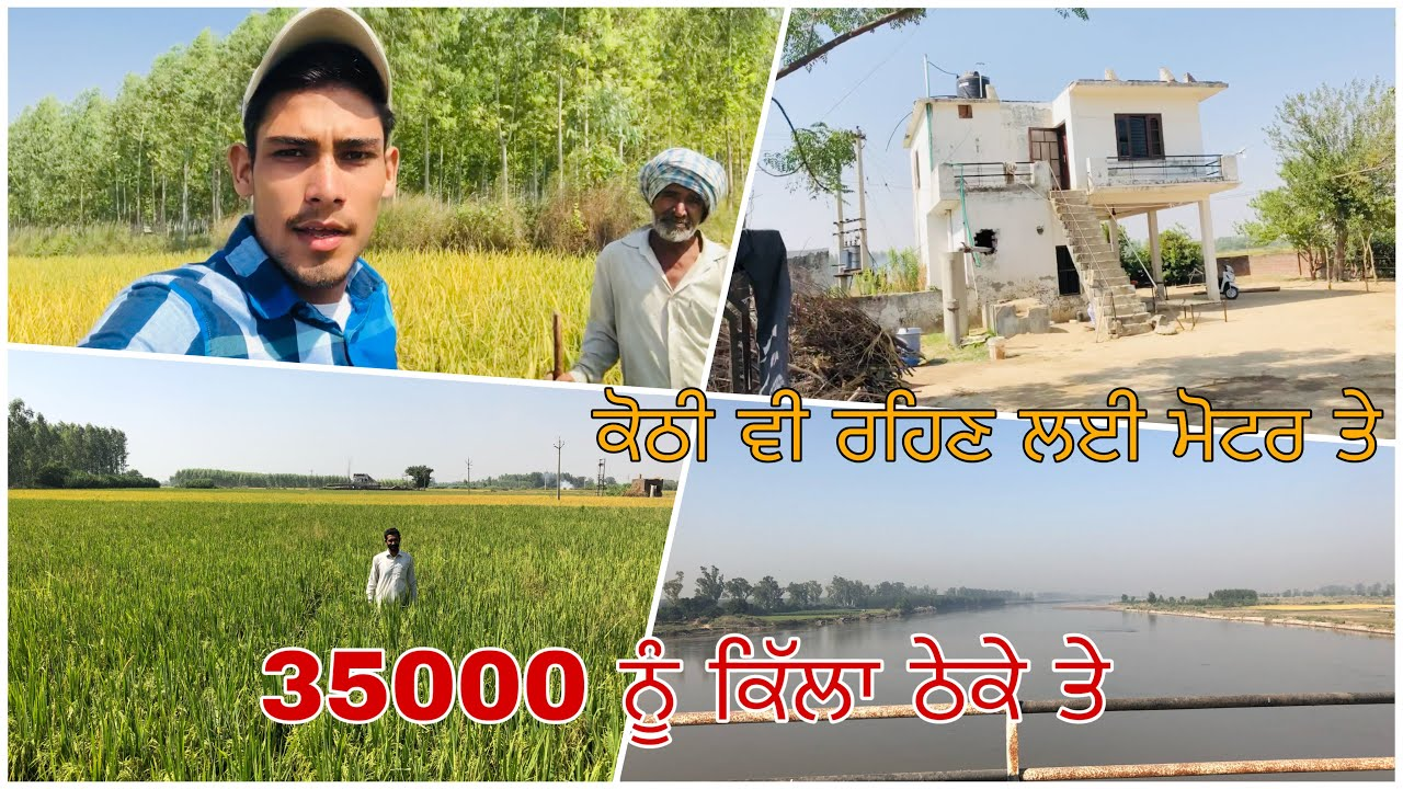 35000 ਨੂੰ ਕਿੱਲਾ • ਹੁਸ਼ਿਆਰਪੁਰ • ਮਾਲਪੁਰ • Punjabi Vlogger • Teji Benipal