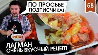 Как приготовить ЛАГМАН   Очень ВКУСНЫЙ рецепт   По просьбе ПОДПИСЧИКА!