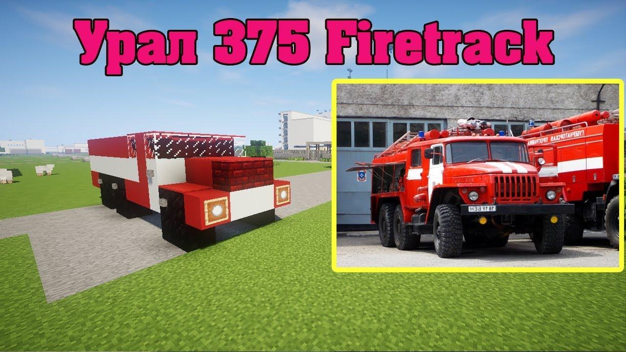 мировой славой картинки пожарная машина майнкрафт избежит