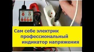 как проверить напряжение в розетках самому,без электрика,профессиональный индикатор напряжения,киев