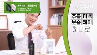 [1분영상] 네이처로사 올인원 남성화장품 6종