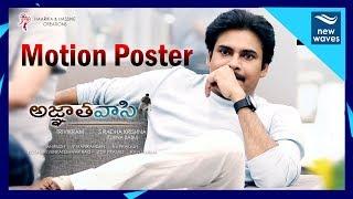 PSPK 25 First Look Motion Poster - Fan Made | Pawan Kalyan Agnathavasi | #HBDTrivikram | New Waves