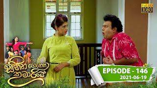 Sihina Genena Kumariye | Episode 146 | 2021-06-19 Thumbnail