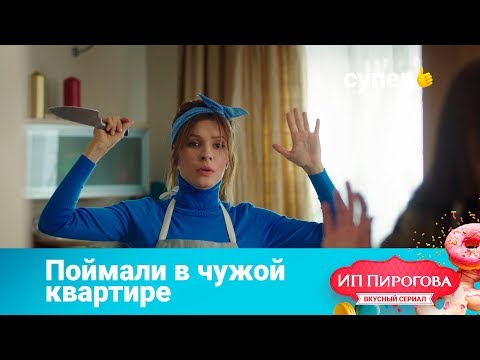 Ворвалась к любовнице мужа (ИП Пирогова. 1 сезон 2 серия)