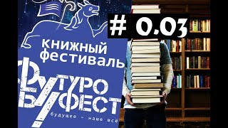 ФутуроБу!фест - Книжный фестиваль г. Владимир