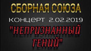 КОНЦЕРТ 2.02.2019г. - СБОРНАЯ СОЮЗА