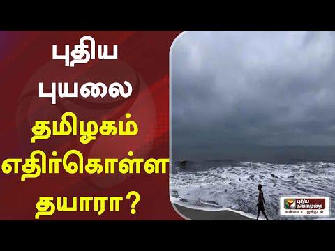 புதிய-புயலை-தமிழகம்-எதிர்கொள்ள-தயாரா?-|-cyclone-|-rain-|-weather