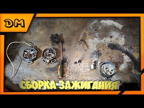 Сборка зажигания Урал/Днепр,полная
