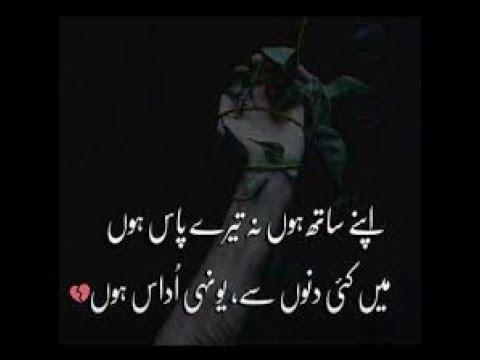 Urdu Sad Poetry || Bewafa Muhabbat