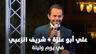 شريف الزعبي وعلي أبو عنزة - أغنية في يوم وليلة - حفل رأس السنة 2019