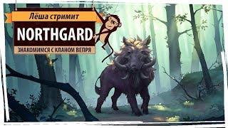 Стрим Northgard: знакомимся с кланом вепря!