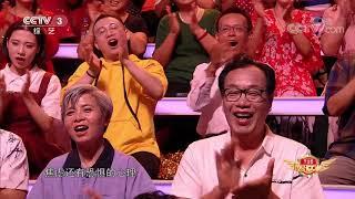 """[黄金100秒]""""小丑""""与医生的结合 赢得全场观众掌声不断!  CCTV综艺"""