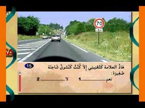 question permis de conduir auto ecole maroc youtube. Black Bedroom Furniture Sets. Home Design Ideas