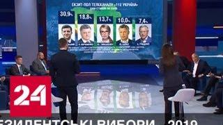 Украину ждет второй тур выборов президента - Россия 24
