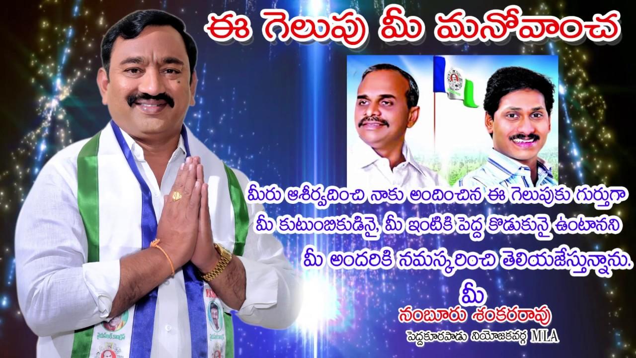 Peddakurapadu Mla Ga Mr Shankar Rao