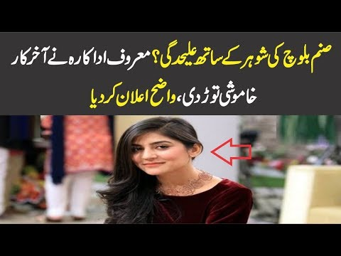 Sanam Baloch Latest Response On His Marriage