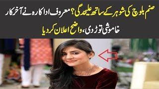 Sanam Baloch Latest Response On His Marriage