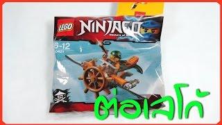 รีวิวของเล่นตัวต่อเลโก้ โจรสลัดขับเครื่องบิน   LEGO Ninjago 30421