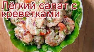 Рецепты из креветки - как приготовить креветку пошаговый рецепт - Лёгкий салат с креветками