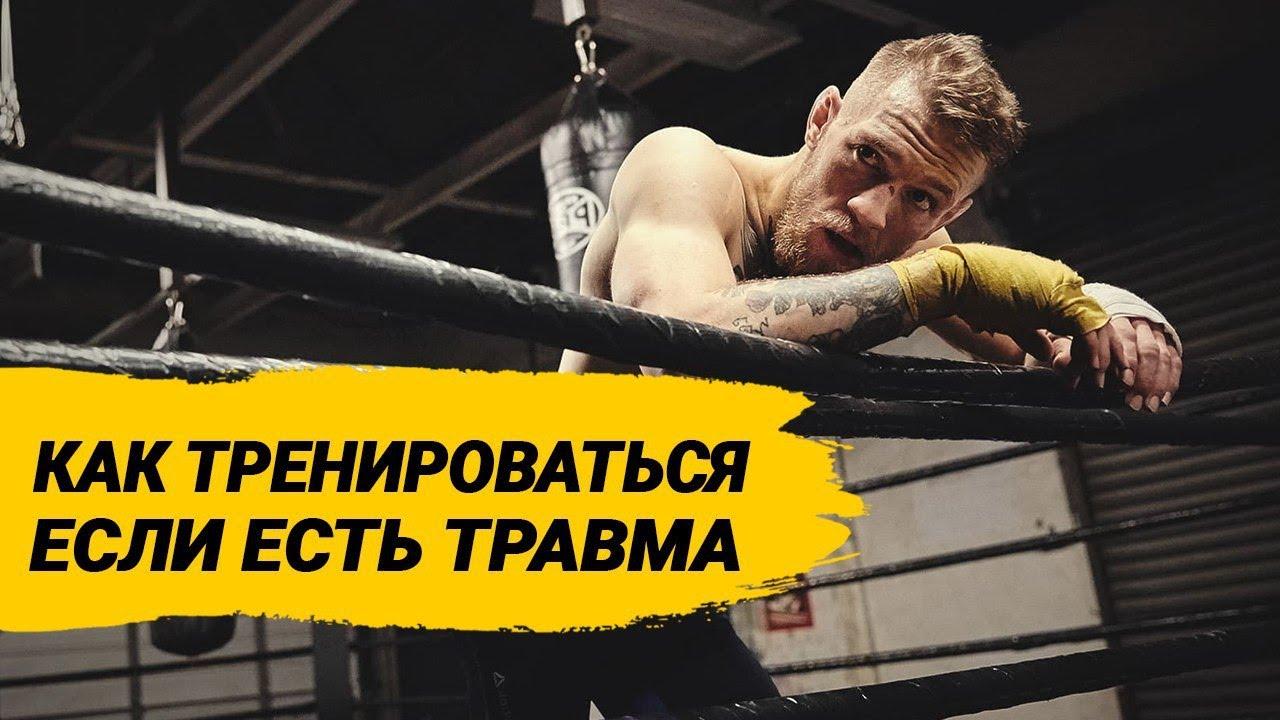 Бокс  - что делать если получил травму? Как тренироваться?