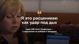 Элла Памфилова —о ситуации с выборами в Приморье