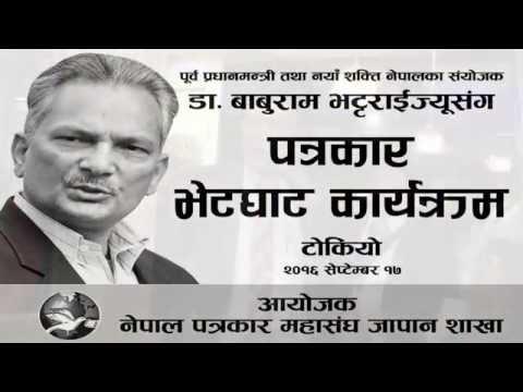 Dr. Baburam Bhattarai press conference  in tokyo japan 2016