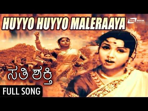 Huyyo Huyyo Maleraaya   Sathi Shakthi   Dr.Rajkumar,Sahukar Janaki, M.V.Rajamma