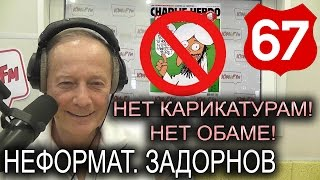 Михаил Задорнов. Нет карикатурам на пророка! Нет Обаме! Нет кризису!